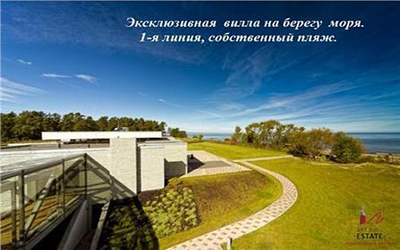 Современная резиденция на побережье в Латвии